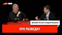 Андрей Безруков про разведку