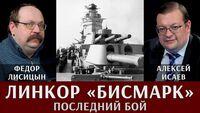 Федор Лисицын и Алексей Исаев про линкор