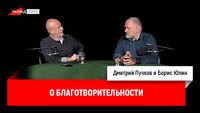 Борис Юлин о благотворительности