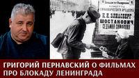 Григорий Пернавский о фильмах про блокаду Ленинграда