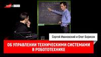 Олег Борисов об управлении техническими системами в робототехнике