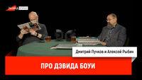Алексей Рыбин про Дэвида Боуи
