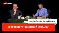 Дмитрий Фронтов о проекте