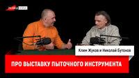 Николай Бутонов про выставку пыточного инструмента
