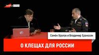 Владимир Ераносян о клещах для России