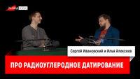 Илья Алексеев про радиоуглеродное датирование