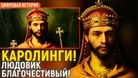 Игорь Гайворонский о Людовике Благочестивом