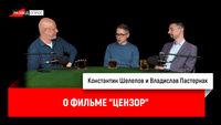 Константин Шелепов и Владислав Пастернак о фильме