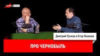 Егор Яковлев про Чернобыль