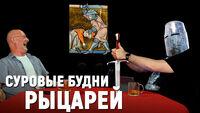 Клим Жуков - правда и мифы о рыцарях