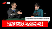 Иван Смирнов о клиодинамике: математический анализ исторических процессов