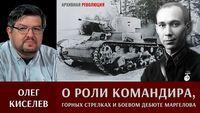 Олег Киселев о роли командира, горных стрелках и боевом дебюте Маргелова