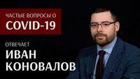 Часто задаваемые вопросы о COVID-19, беседа с Иваном Коноваловым