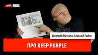 Алексей Рыбин про Deep Purple