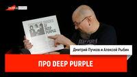 Алексей Рыбин про Deep Purple