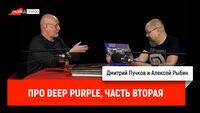 Алексей Рыбин про Deep Purple, часть вторая