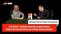 Борис Кагарлицкий про книгу