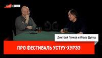 Игорь Дулуш. Основатель фестиваля Устуу-Хурээ
