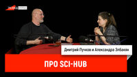Александра Элбакян про Sci-Hub