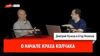 Егор Яковлев о начале краха Колчака