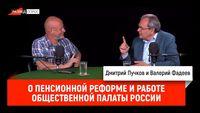 Валерий Фадеев о пенсионной реформе и работе Общественной палаты России