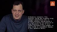 Егор Яковлев о фальсификаторах истории СССР