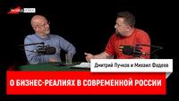 Михаил Фадеев о бизнес-реалиях в современной России