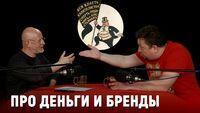 Михаил Фадеев о создании брендов, или почему хороший продукт не продаст себя сам