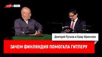 Баир Иринчеев — зачем Финляндия помогала Гитлеру