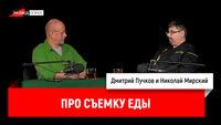 Николай Мирский про съемку еды