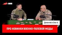Олег А. про новинки военно-полевой моды