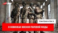 Олег А. о новинках военно-полевой моды