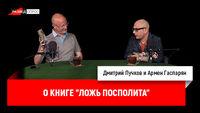 Армен Гаспарян о книге