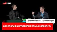 Борис Белозеров о геологии в нефтяной промышленности