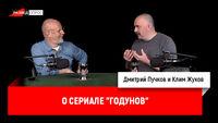 Клим Жуков о сериале