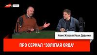 Клим Жуков и Иван Диденко про сериал