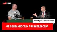 Михаил Попов об обязанностях правительства