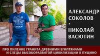Александр Соколов и Николай Васютин о пилении гранита древними египтянами