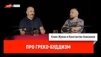 Клим Жуков и Константин Анисимов про греко-буддизм