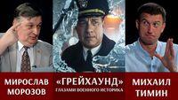 Мирослав Морозов -