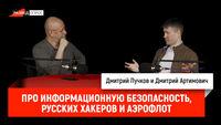 Дмитрий Артимович про информационную безопасность, русских хакеров и Аэрофлот