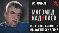 Советские танкисты в Афганистане: вспоминает Магомед Хадулаев