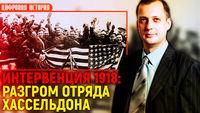 Цифровая история: Егор Яковлев про разгром полковника Хассельдона