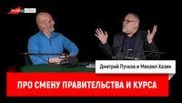 Михаил Хазин про смену правительства и курса