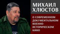Михаил Хлюстов о современном документальном военно-историческом кино