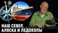 Русский Cевер - история покорения: Аляска и ледоколы, атомная мощь Союза