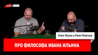 Клим Жуков и Реми Майснер про философа Ивана Ильина