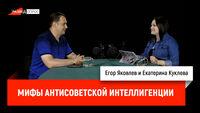 Екатерина Куклева - мифы антисоветской интеллигенции