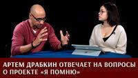 Артем Драбкин отвечает на вопросы о работе над проектом
