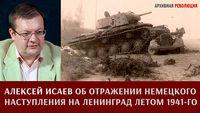 Алексей Исаев об отражении немецкого наступления на Ленинград